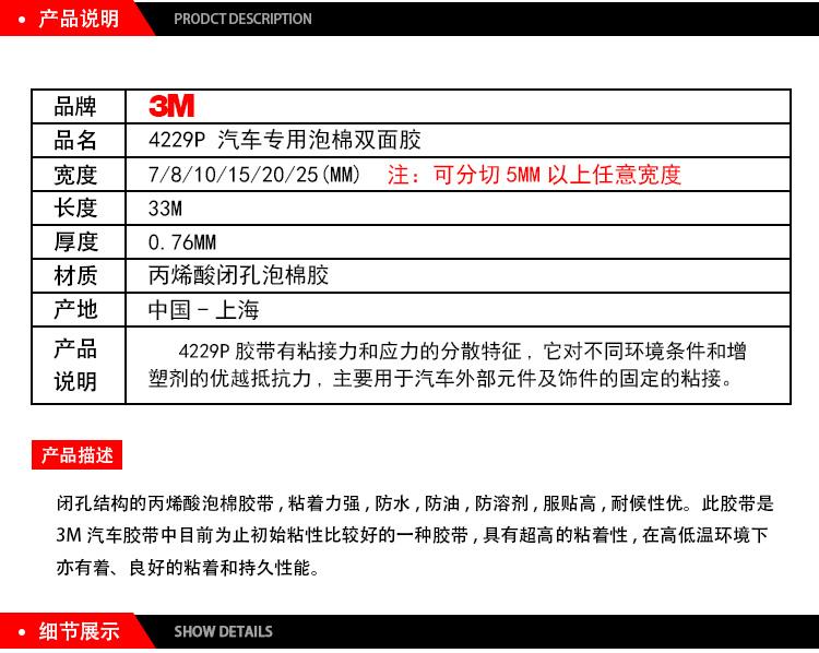 3MVHB汽车专用泡棉双面胶4229P产品说明