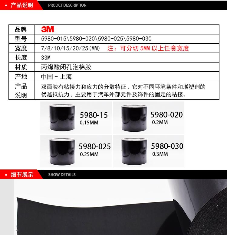 3MVHB丙烯酸泡棉胶带产品说明