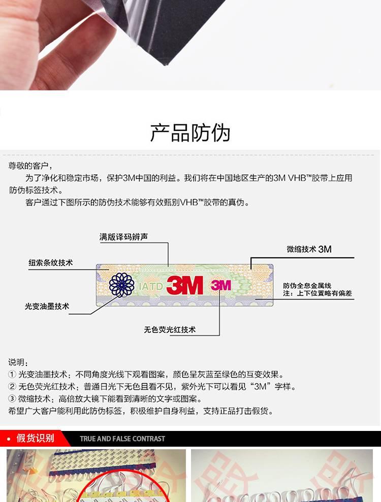 3M胶带防伪展示