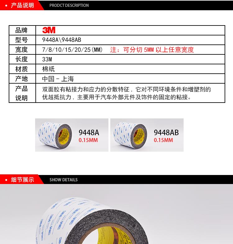 3M棉纸双面胶9448产品说明
