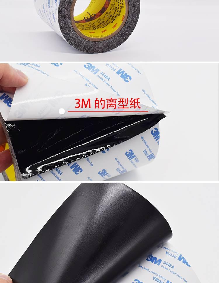 3M棉纸双面胶9448细节展示