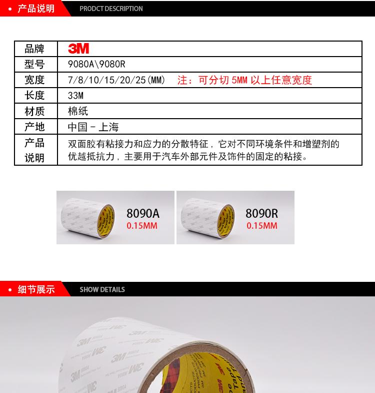 3M超薄双面胶棉纸系列9080产品说明