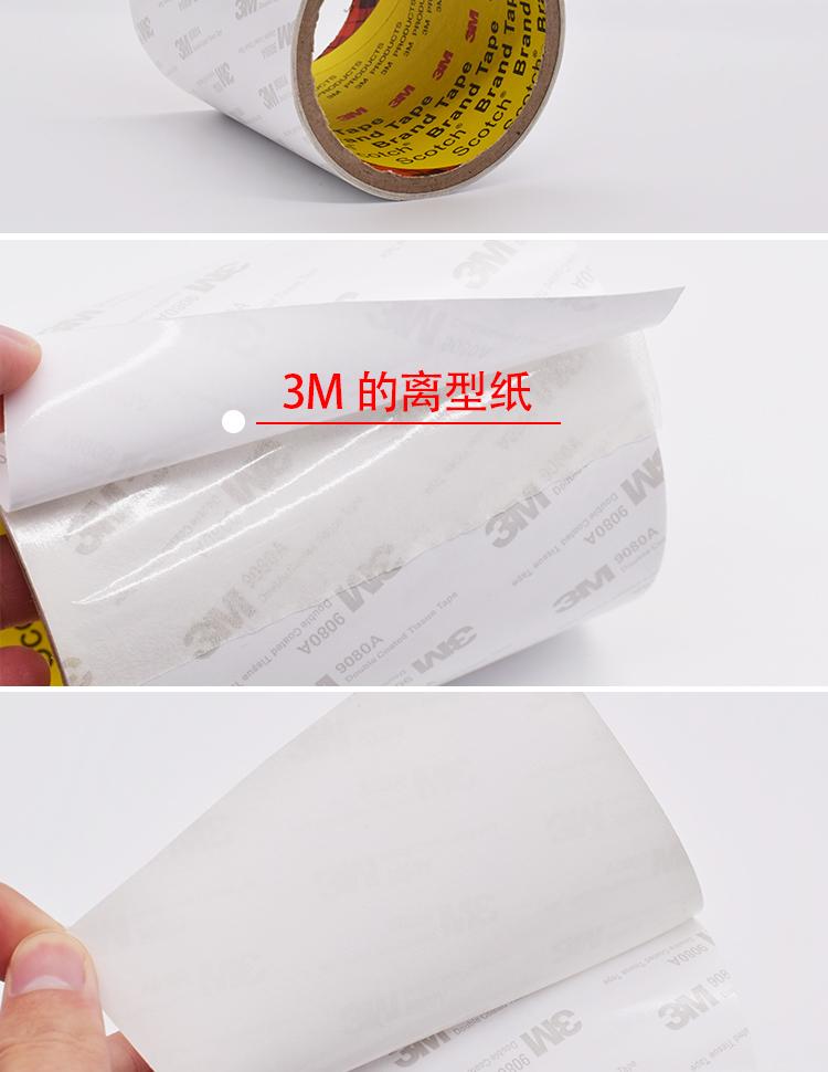 3M超薄双面胶棉纸系列9080产品细节展示