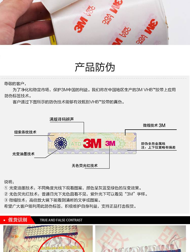 3M棉纸双面胶99015防伪展示