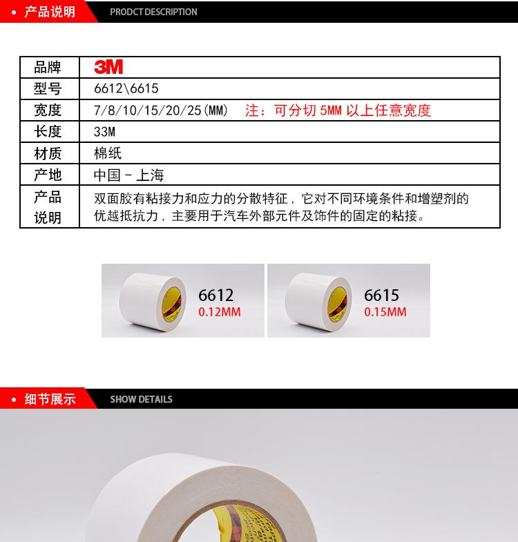 3M棉纸双面胶6612/6615产品说明