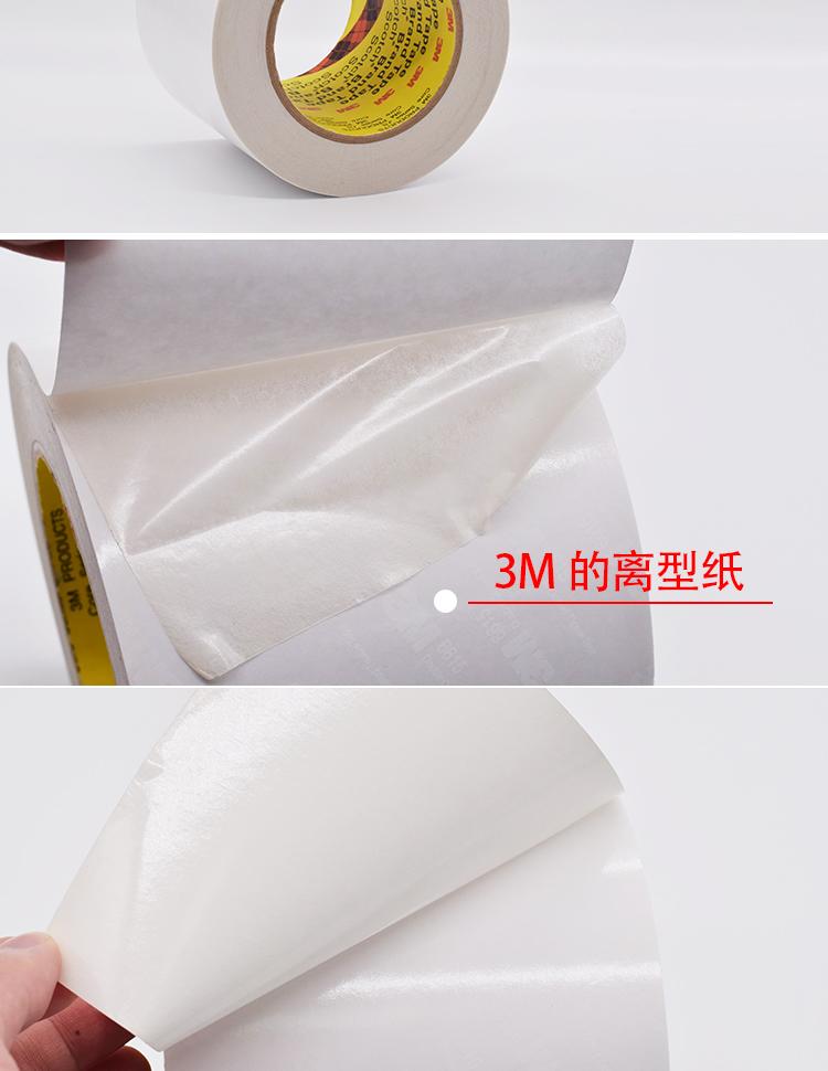 3M棉纸双面胶6615产品展示