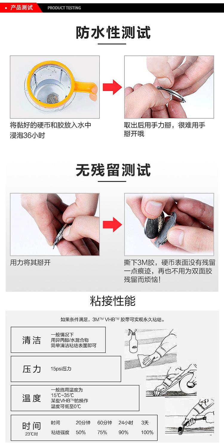 3M胶带防水测试图