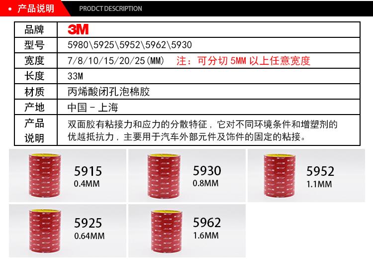 3MVHB通用型丙烯酸泡棉胶带5925产品说明