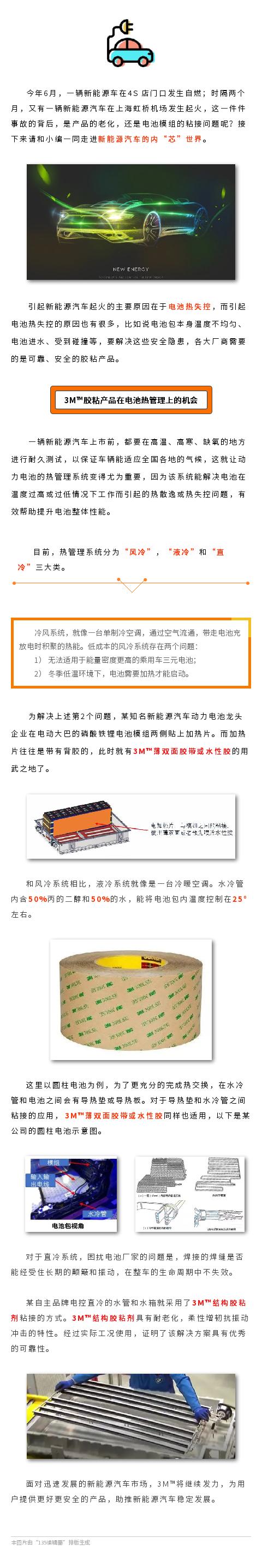 新能源汽车3M胶带应用介绍图