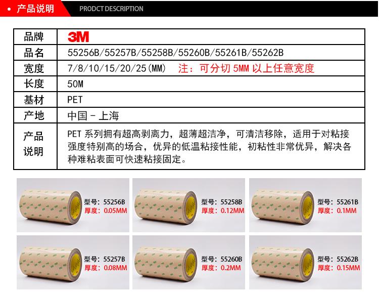 PET基材3M双面胶带 耐温黑色遮光胶带产品说明
