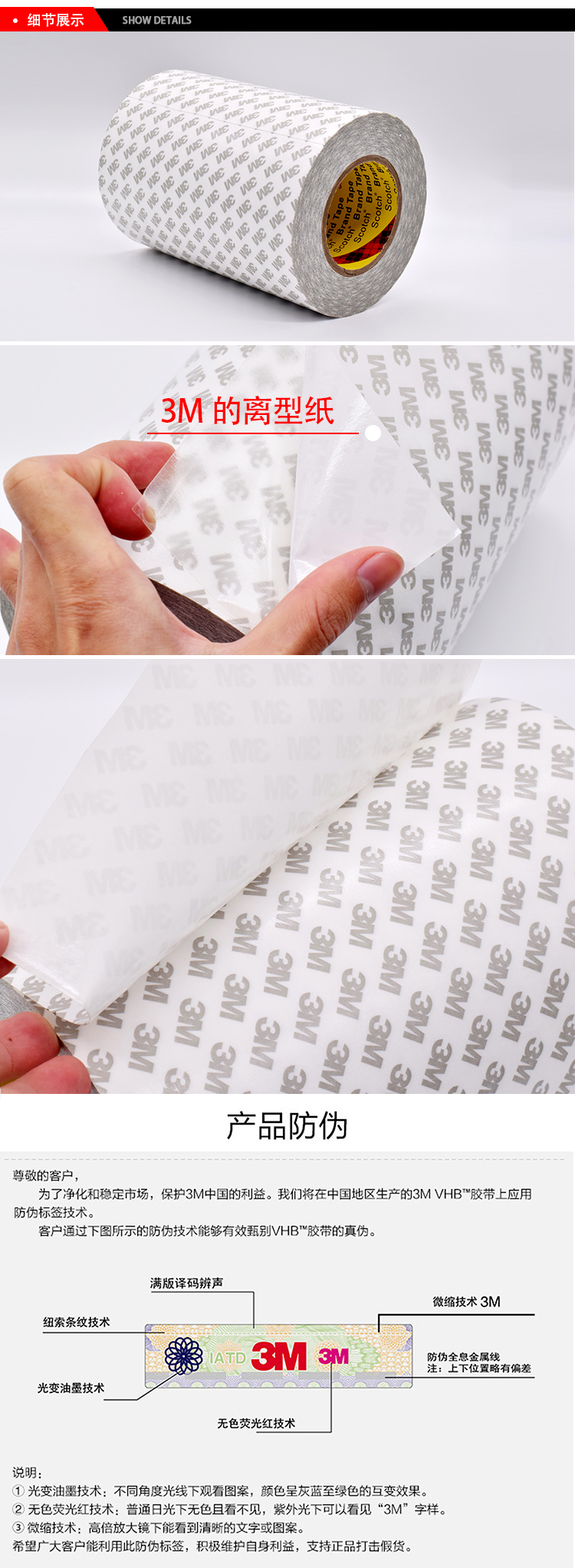 3M胶带 GTM系列双面胶细节展示