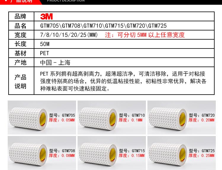 3M胶带 GTM系列双面胶产品说明