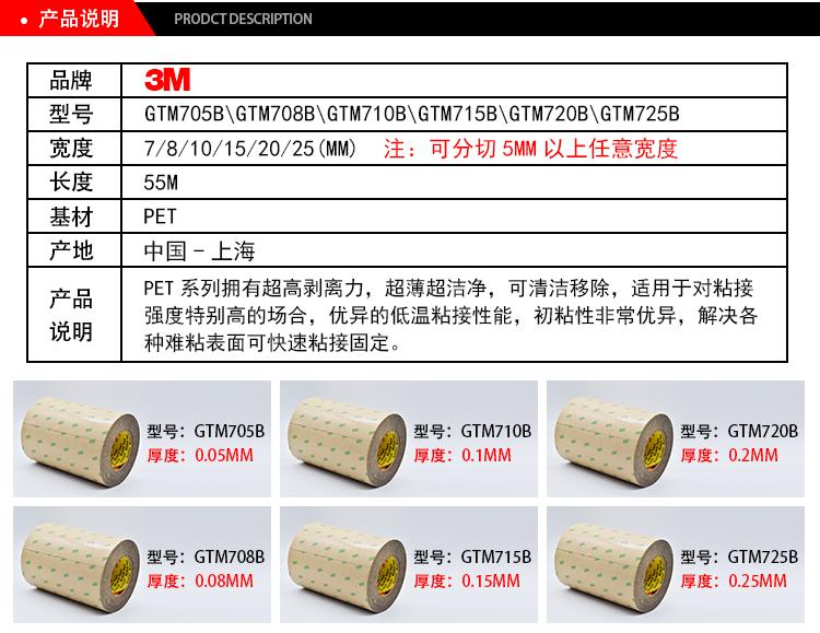 3MGTM系列胶带 3M双面胶 超高初粘黑色PET 耐温易模切双面胶带产品说明