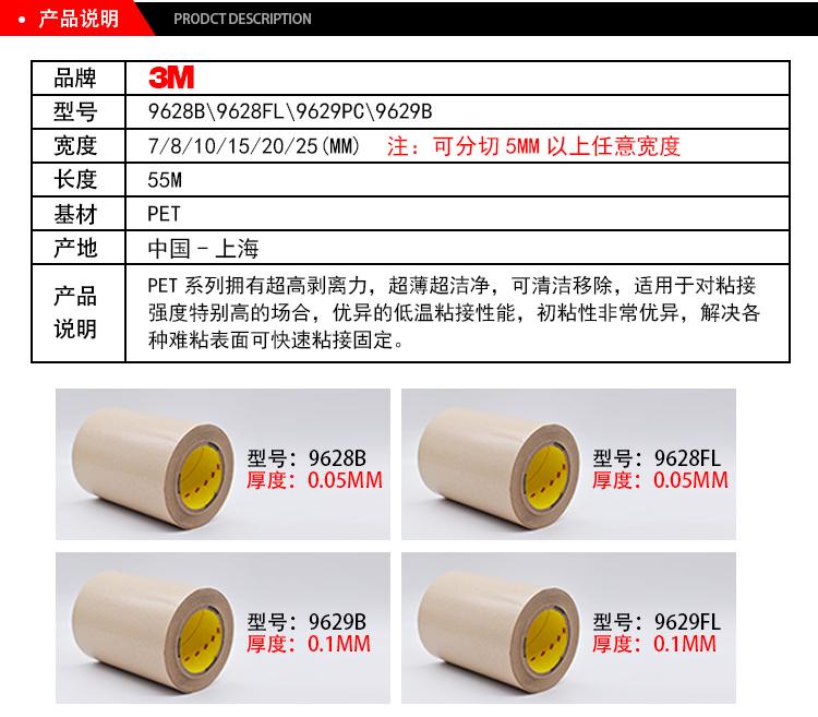 3M96系列双面胶产品说明