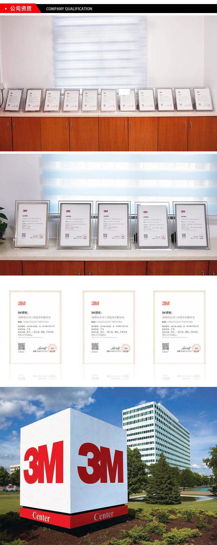 深圳百川工业胶带3M代理资质