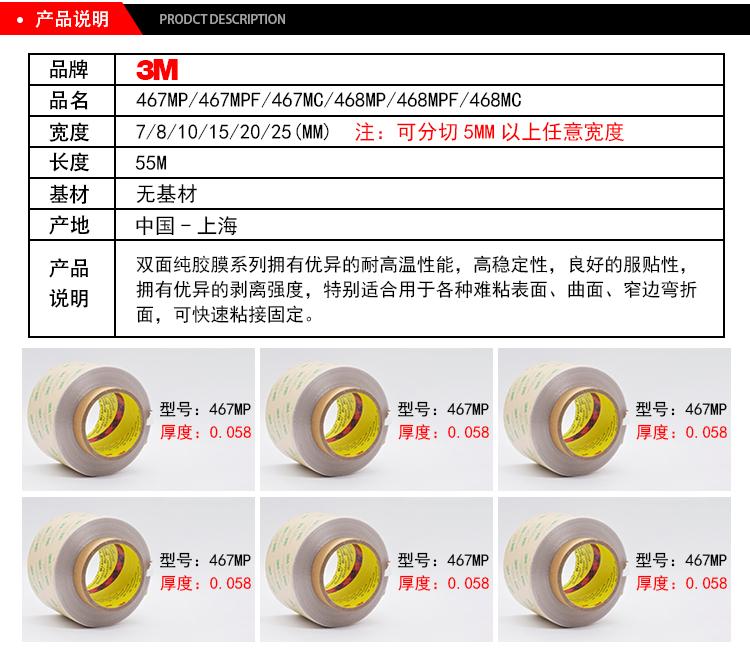 3M467系列双面胶耐高温无基材产品说明