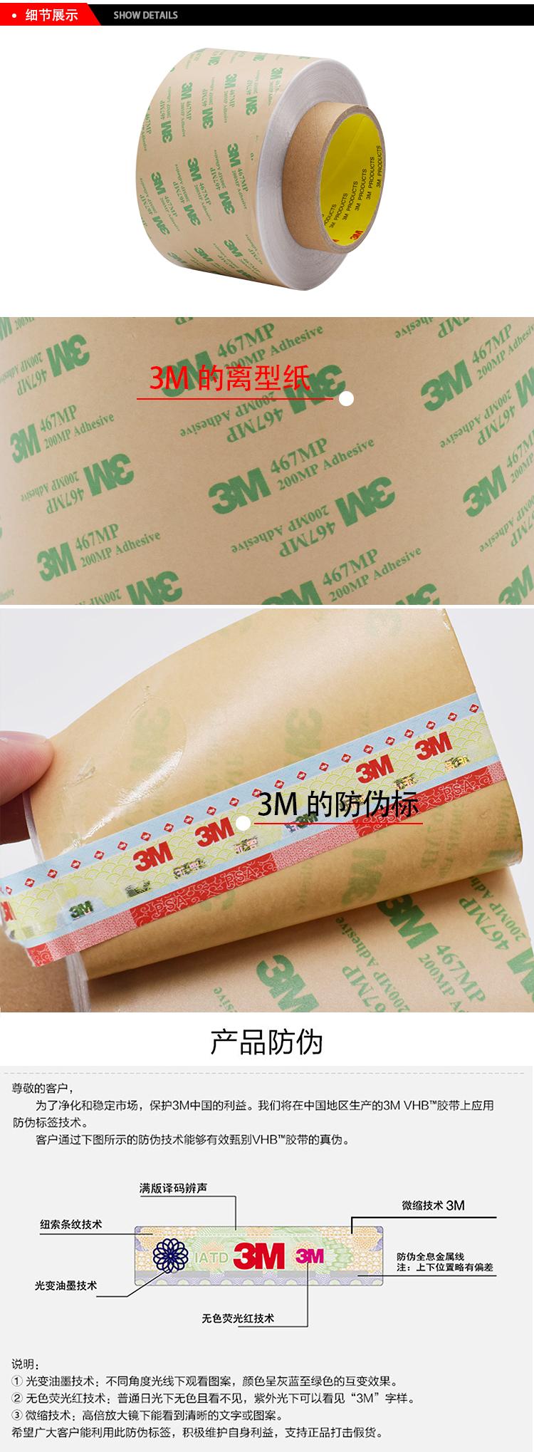 3M467系列双面胶耐高温无基材细节展示
