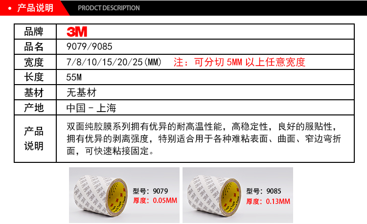 3M90系列耐高温透明无基材双面胶产品说明
