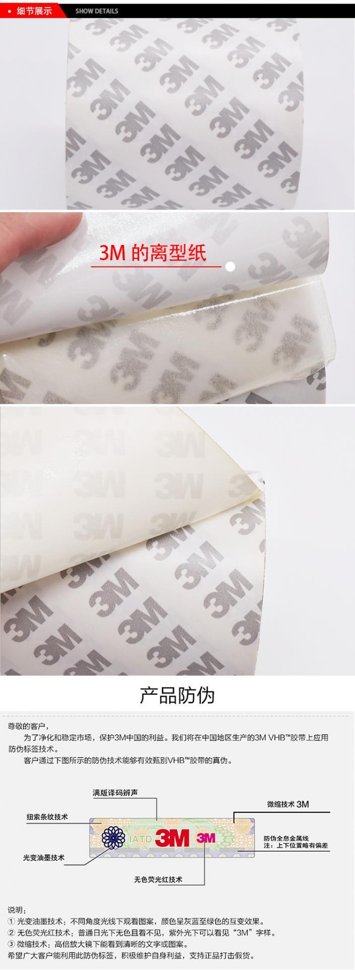 3M90系列耐高温透明无基材双面胶细节展示
