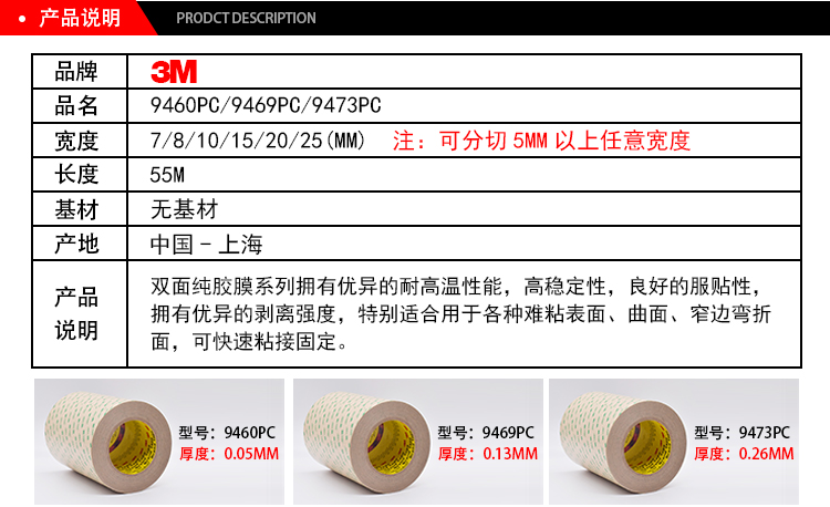 3M9460pc双面胶无基材透明耐高温双面胶产品说明