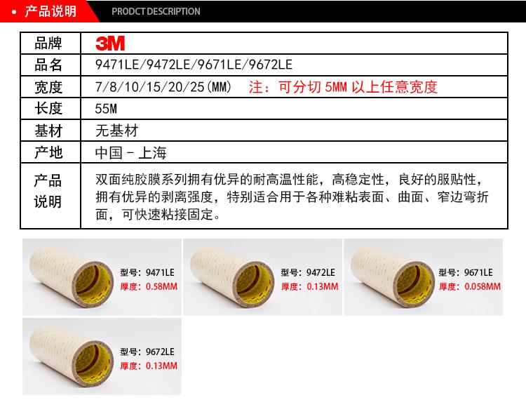 3M9471系列双面胶 300lse超薄透明无基材双面胶带产品说明