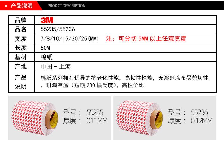 3M55235/55236双面胶带产品说明