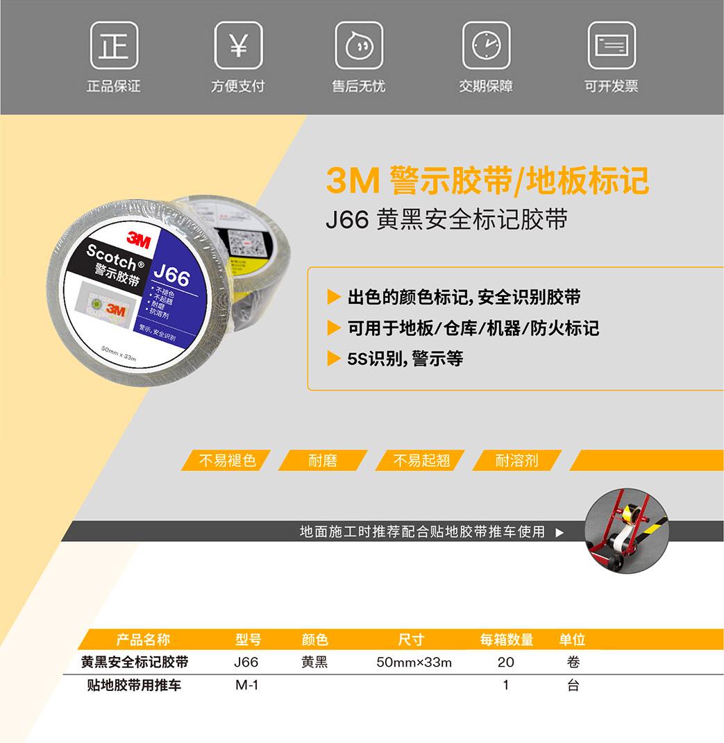 3MJ66黑黄地板胶带