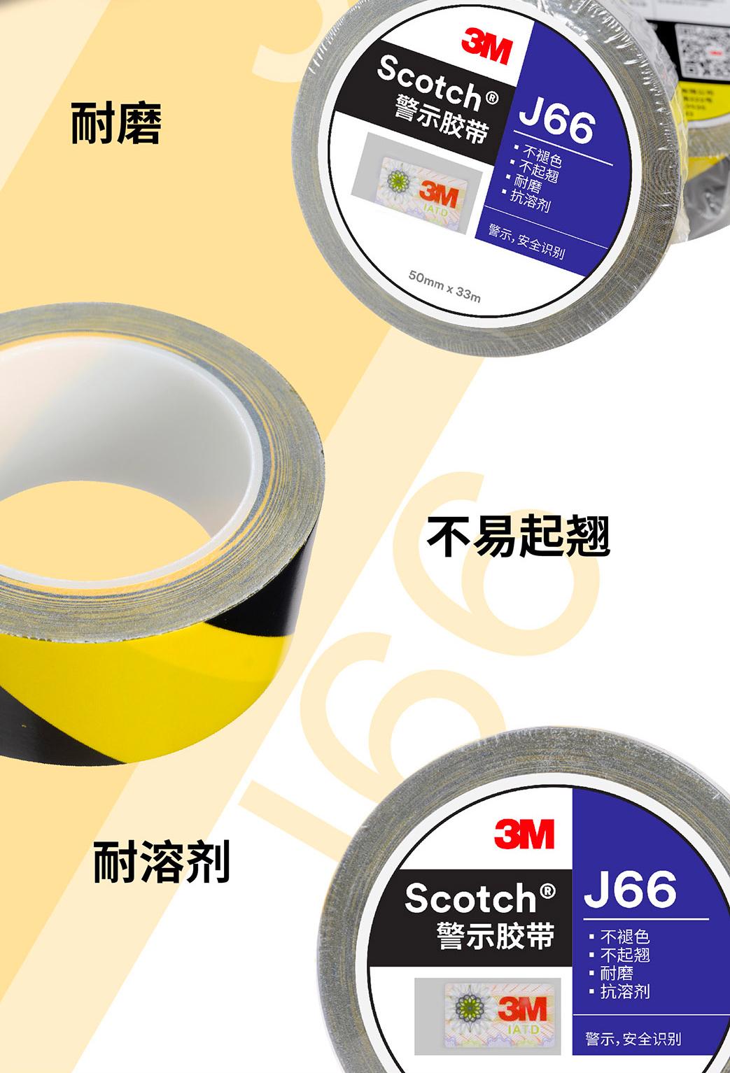 3MJ66黑黄地板胶带功能特性