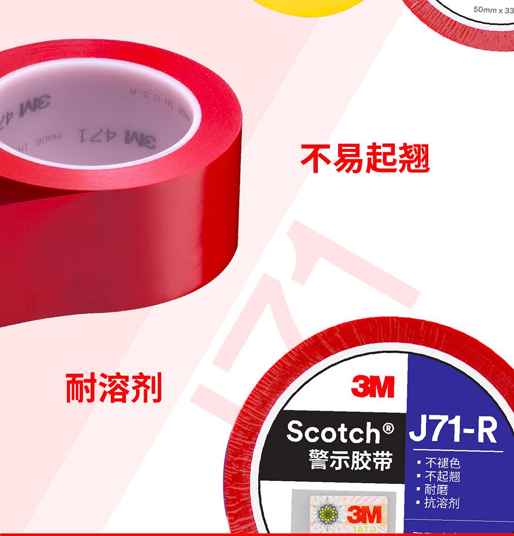 3MJ71 地板胶带