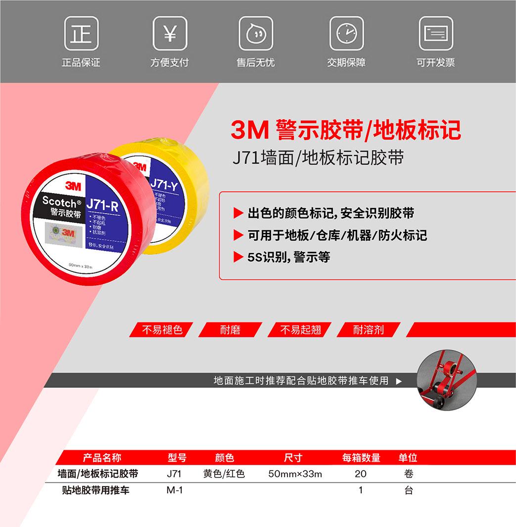 3MJ71 地板胶带产品说明