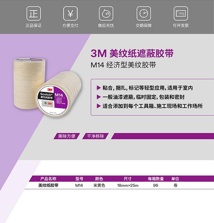 3M美纹纸M14白色胶带产品说明