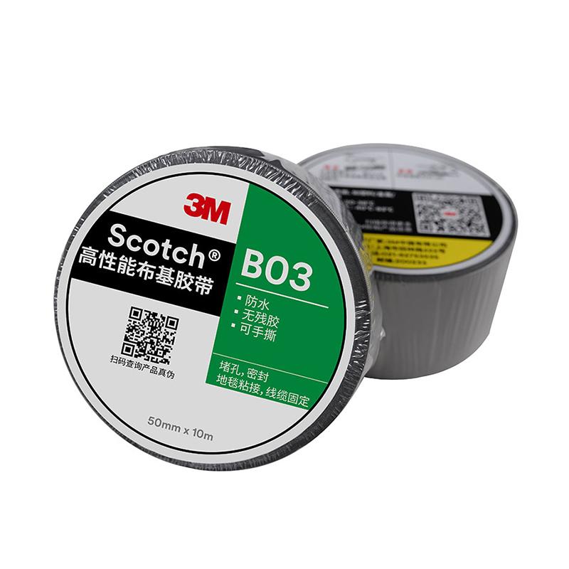3MB03布基胶带单面强力胶管道修补布展地毯粘贴胶带包扎标识胶带