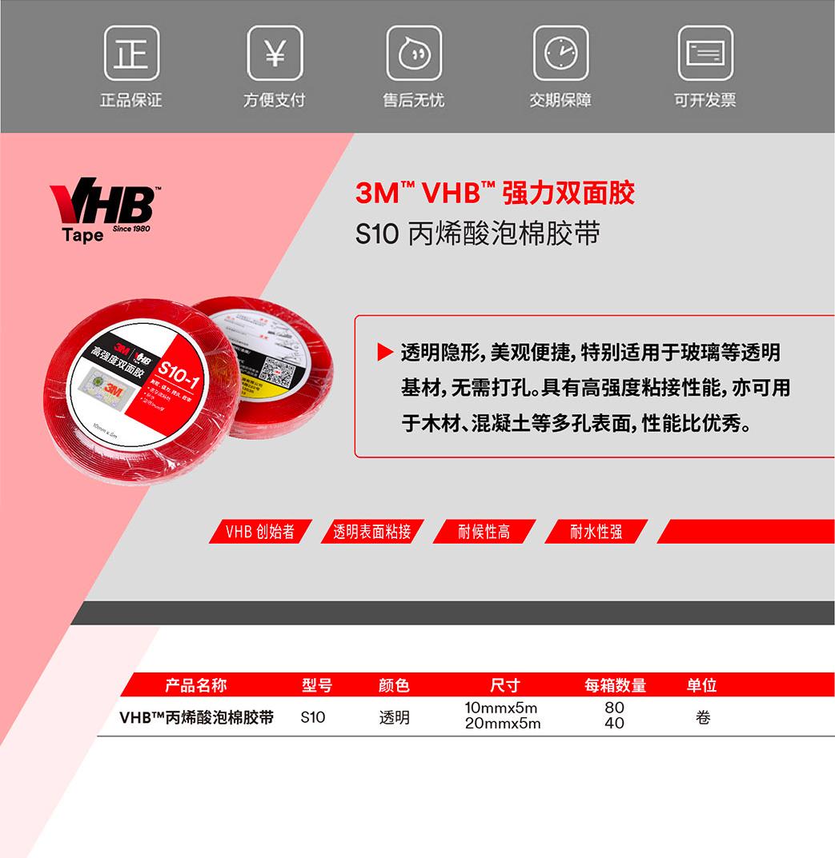 3M双面胶S10VHB高强度防水耐热双面胶带产品说明