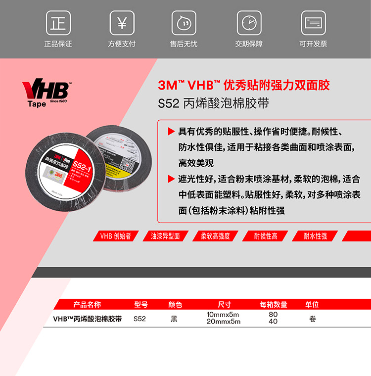 3MS52VHB泡棉双面胶带产品说明