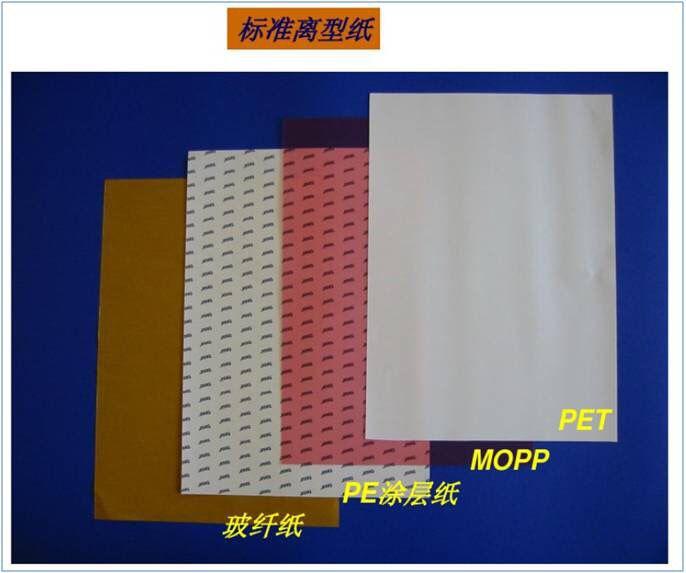 标准离型纸