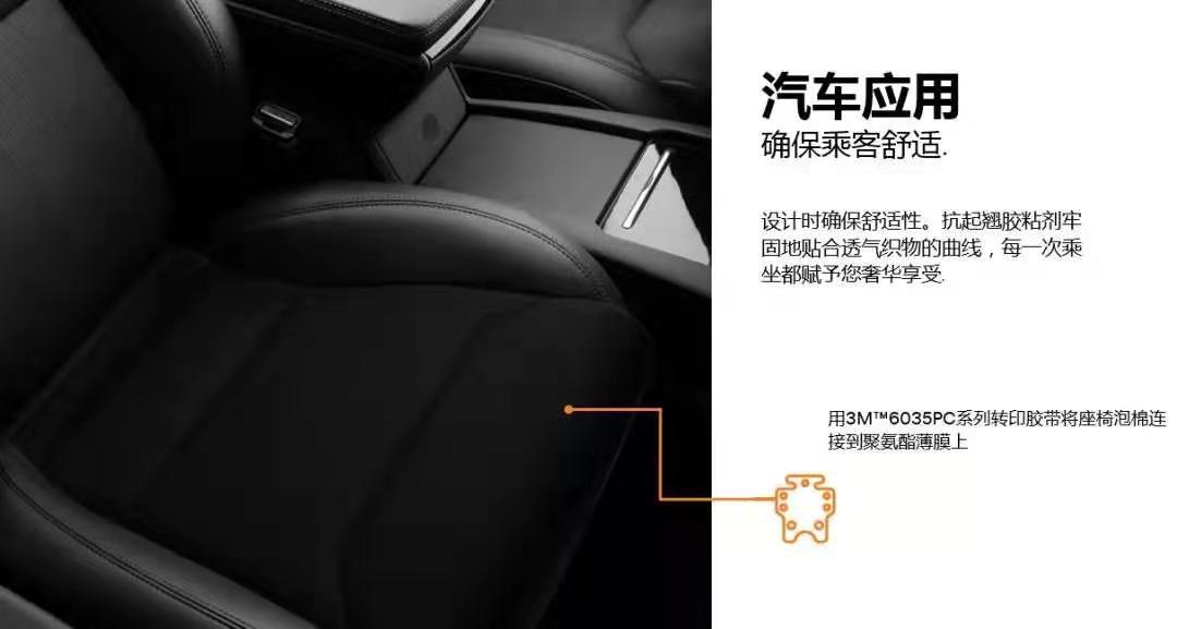 3M泡棉汽车行业应用