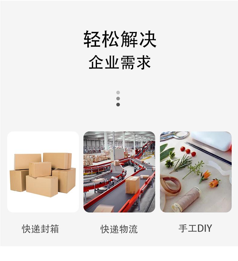 opp封箱胶带行业应用