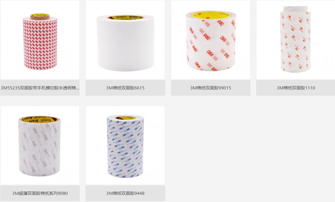 3M胶带棉质系列