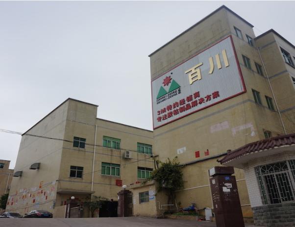 百川3M胶带生产楼