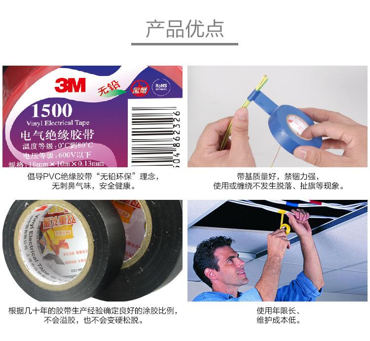 3M电工胶带的优点