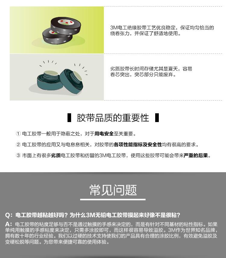 3M电工胶带品质鉴别图