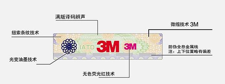 3M胶带防伪标识