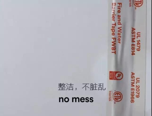 3M胶带的防水、水密胶带