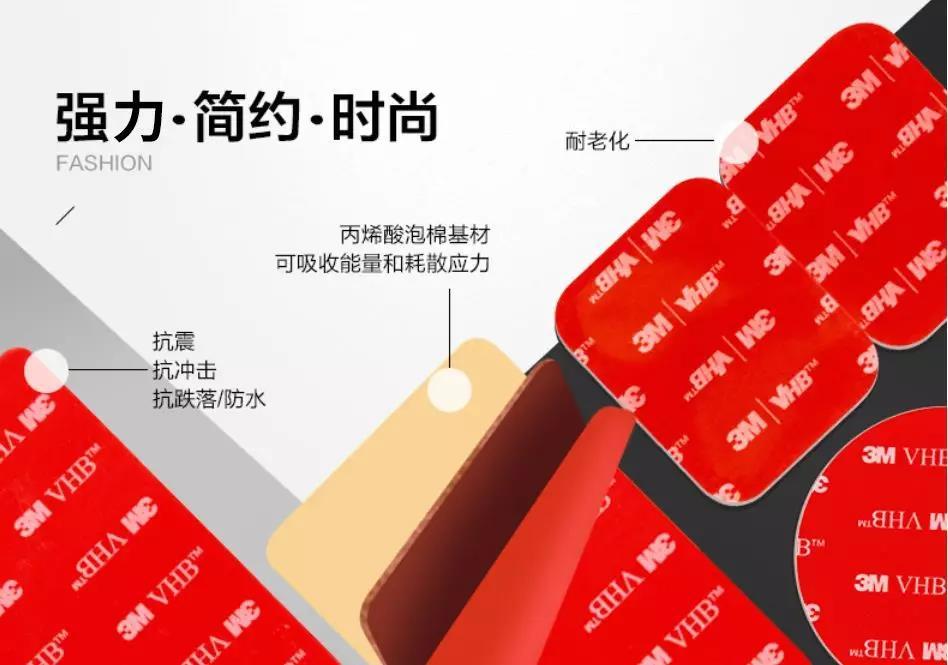 3M胶带VHB胶黏产品