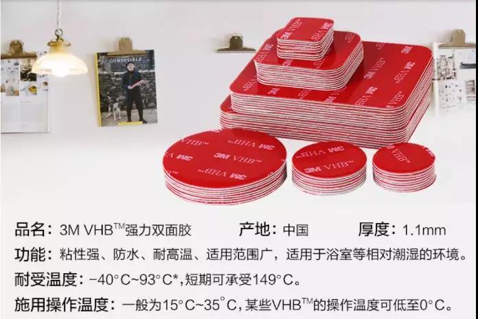 3M胶带VHB系列强力双面胶