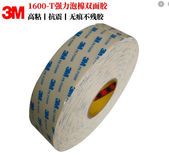 3M泡棉双面胶