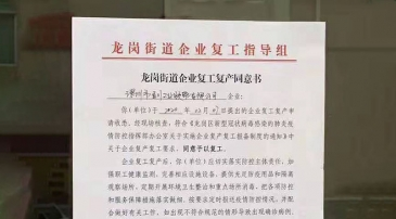 深圳市工业胶带有限公司3M双面胶特约经销商复工通知